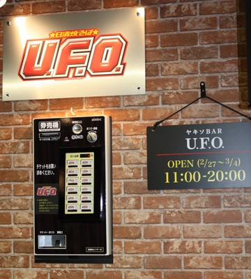 """World's first cup chow mein BAR """"Yakiso BAR UFO"""" is now open!"""
