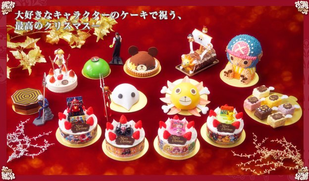 Merry Christmas! Christmas cake from Bandai