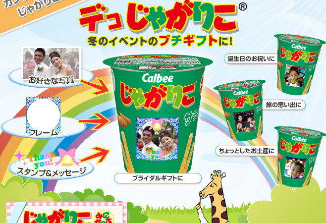Get Your Face on Calbee Snacks