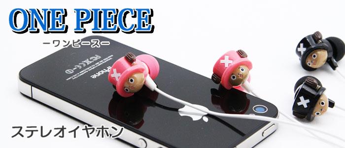 chop-earphone-top