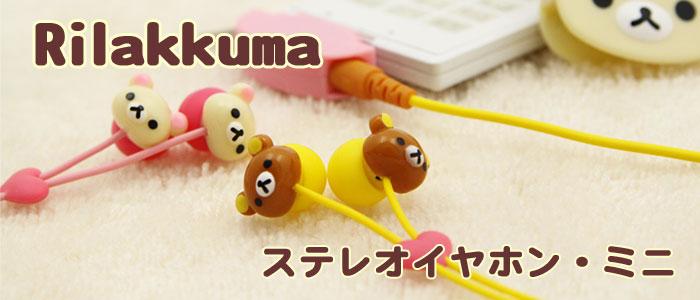 earphone-mini-top