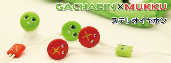 gm-earphone-image