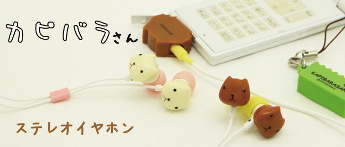 kp-earphone