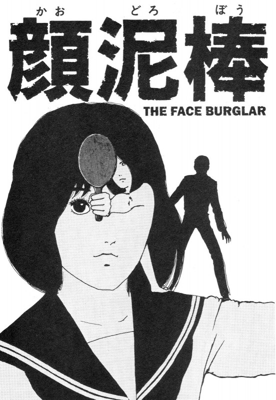 I seriously can't get over the name despite how creepy the story is. FACE BURGLARS.