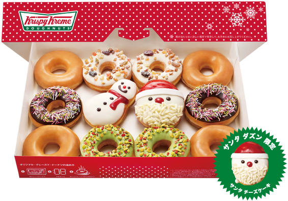 Krispy Kreme Christmas Donuts 2018– The Tasty Santa Belly ... |Christmas Krispy Kreme Doughnuts