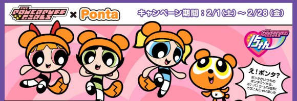 Powerpuff Girls Japanese Crossover