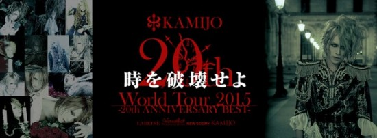 [TICKETS GIVEAWAY!!] KAMIJO's shows in Los Angeles and New York City!