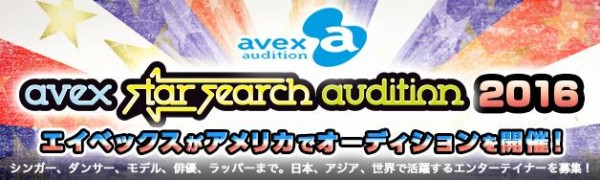 """Avex Group Launches """"avex star search audition 2016"""" in the United States"""