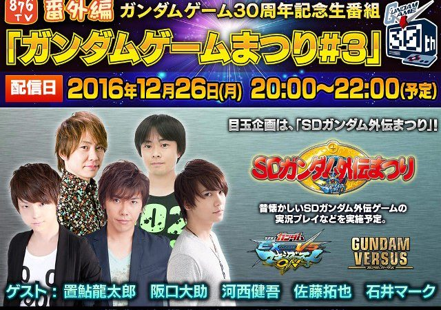 """The 30th anniversary of the Gundam game """"Gundam Game Festival # 3"""" will be streaming on December 26th. The special is """"SD Gundam Side Story Festival."""""""