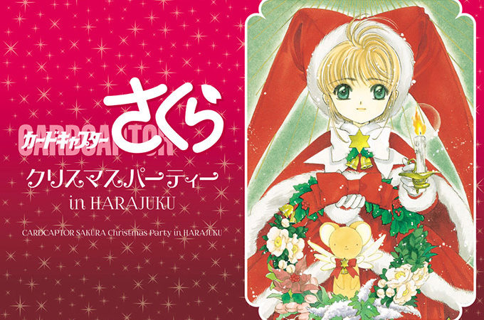 Card CAPTER Sakura 's cafe will be open in Harajuku. They have drinks and Christmas plates that are inspired by Crow Card.