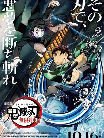 Demon Slayer -Kimetsu no Yaiba- The Movie: Mugen Train to Be Released in October